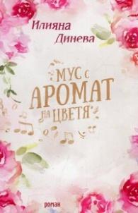 Мус с аромат на цветя
