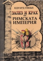 Залез и крах на Римската империя Кн.1/ твърда корица