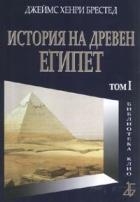 История на древен Египет Т.I