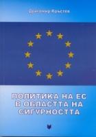 Политика на ЕС в областта на сигурността