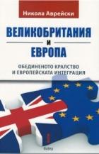 Великобритания и Европа. Обединеното кралство и европейската интеграция