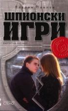Шпионски игри  -  български вариант