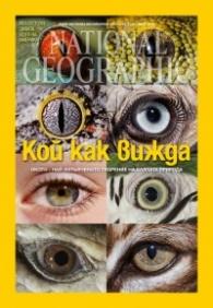 National Geographic България 05/2016