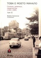 Това е моето минало. Спомени, дневници, свидетелства 1944-1989 Т.2
