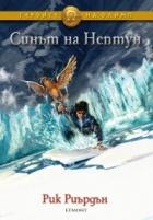 Синът на Нептун. Книга от поредицата Героите на Олимп