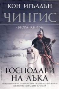 Господари на лъка Кн.2 от поредицата Чингис
