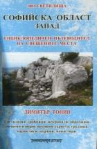 Софийска област Запад. Енциклопедичен пътеводител на свещените места