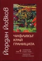 Съчинения в 6 тома Т.4: Чифликът край границата