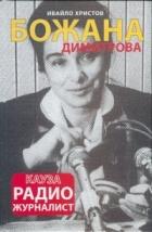 Божана Димитрова - кауза радио журналист