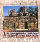 Архитектурното изкуство на старите българи Т.1