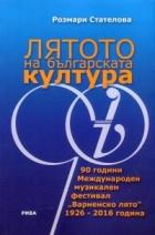 Лятото на българската култура (90 години Международен музикален фестивал