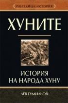 Хуните. История на народа хуну