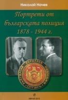 Портрети от българската полиция 1878-1944 г.