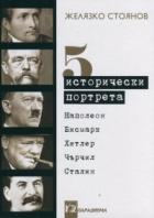 Пет исторически портрета: Наполеон, Бисмарк, Хитлер, Чърчил, Сталин