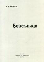 Безсъници (Фототипно издание с предговор от Владимир Василев)