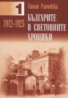 Българите в световните хроники 1912-1925/ Т.1