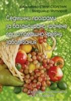 Седмични програми за балансирано хранене при стомашно-чревни заболявания