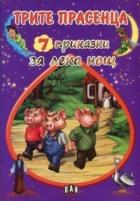 7 приказки за лека нощ: Трите прасенца