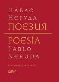 Поезия (двуезично издание)