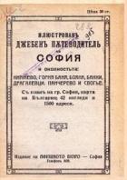 Илюстрован джобен пътеводител на София и околността 1919 г. (Фототипно издание)