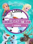 Моята книжка за оцветяване: Замръзналото кралство