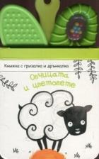 Овчицата и цветовете + вградена гризалка и дрънкалка
