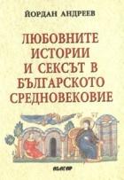 Любовните истории и сексът в Българското Средновековие