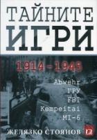 Тайните игри 1914 - 1945