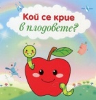Кой се крие в плодовете?