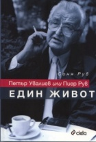 Петър Увалиев или Пиер Рув: Един живот