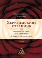 Херувимският странник или Афоризми и рими, за напътствие в Божието съзерцание Т.1