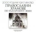 Православни храмове по българските земи