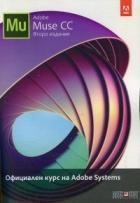 Официален курс на Adobe Systems (Adobe Muse CC - второ издание)
