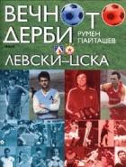 Вечното дерби Левски-ЦСКА