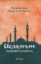 Ислямът. Религията и хората