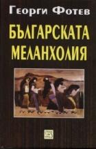 Българската меланхолия/ твърда корица