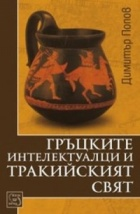 Гръцките интелектуалци и тракийският свят