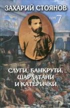 Съчинения в 8 тома Т.7: Слуги, банкрути, шарлатани и катерички (Публицистика 1888-1889)