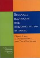 Българската политология пред предизвикателствата на времето