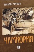 Чамкория Т.1-2(твърда корица)