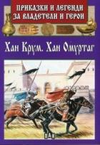 Приказки и легенди за владетели и герои: Хан Крум. Хан Омуртаг
