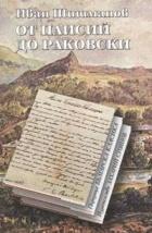 От Паисий до Раковски