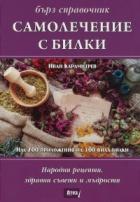 Самолечение с билки (Народни рецепти, здравни съвети и мъдрости)