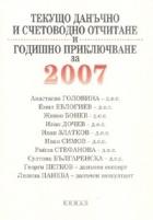 Текущо данъчно и счетоводно отчитане и годишно приключване 2007