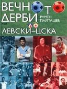 Вечното дерби Левски-ЦСКА/ твърда корица