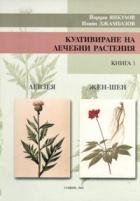 Култивиране на лечебни растения Кн.1: Жен-Шен