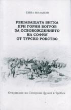 Решаващата битка при Горни Богров за освобождението на София от турско робство