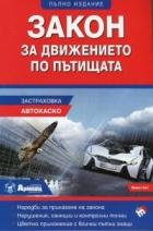 Закон за движението по пътищата 2018 (Пълно издание)