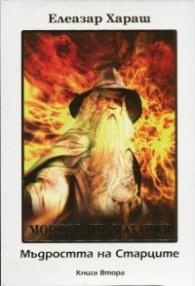 Мордот ин Махария: Мъдостта на старците Кн.2