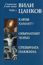 Съчинения в пет тома Т.1: Какъв е Хамлет? Обърканият чорап. Сребърната паяжина